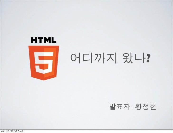 HTML5 어디까지 왔나?