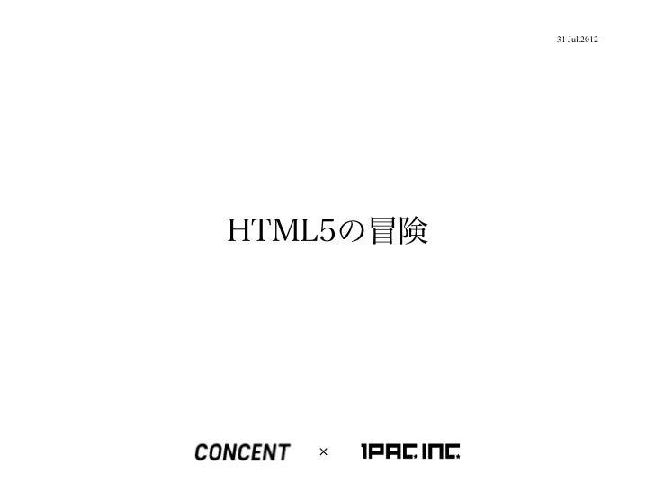 31 Jul.2012HTML5の冒険