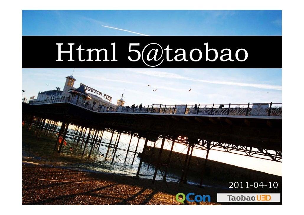 Html5@taobao