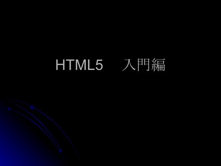 HTML5  入門編