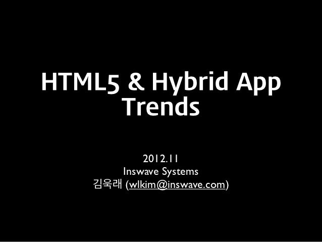 HTML5 & Hybrid App     Trends           2012.11      Inswave Systems   김욱래 (wlkim@inswave.com)