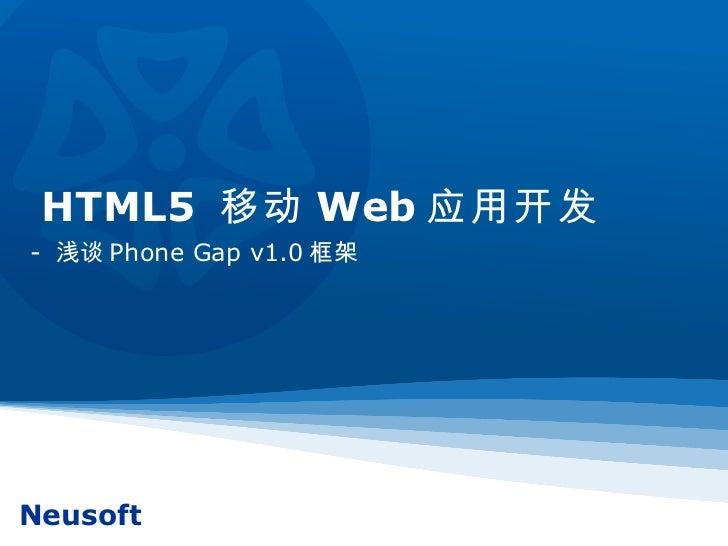 Html5移动web应用开发(PhoneGap)