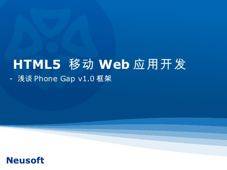 HTML5  移动 Web 应用开发 -  浅谈 Phone Gap v1.0 框架