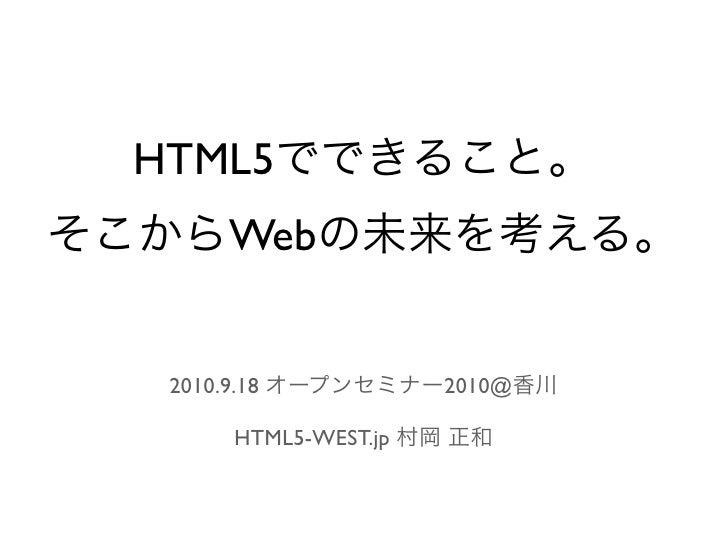 Html5でできること。そこからwebの未来を考える。