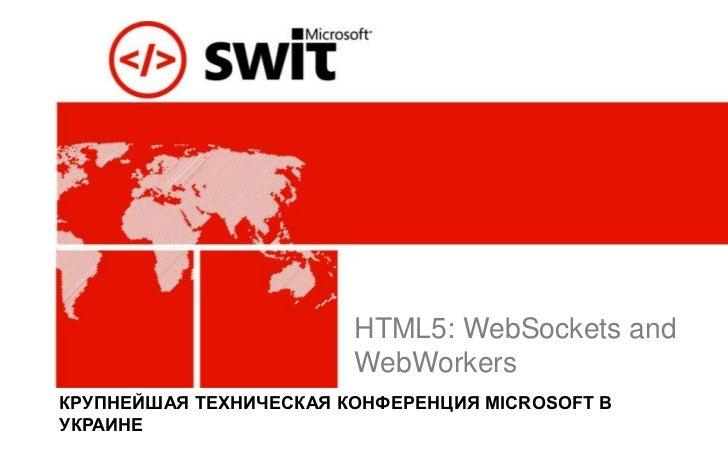 HTML5: WebSockets and                        WebWorkersКРУПНЕЙШАЯ ТЕХНИЧЕСКАЯ КОНФЕРЕНЦИЯ MICROSOFT ВУКРАИНЕ