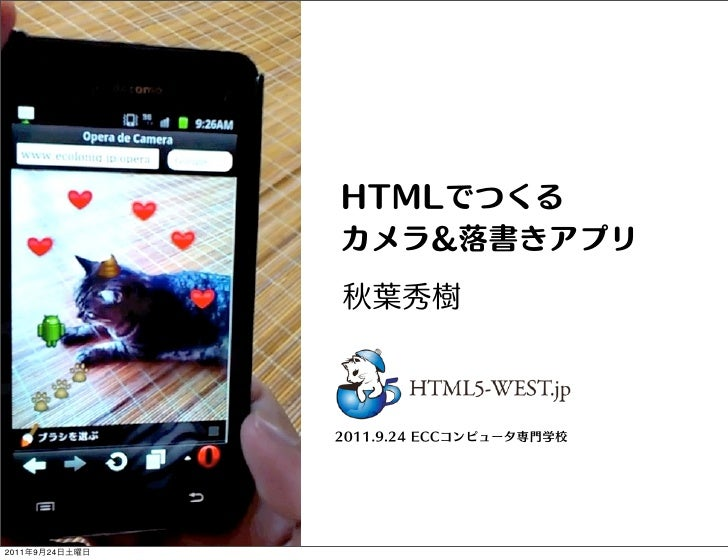 Html5west