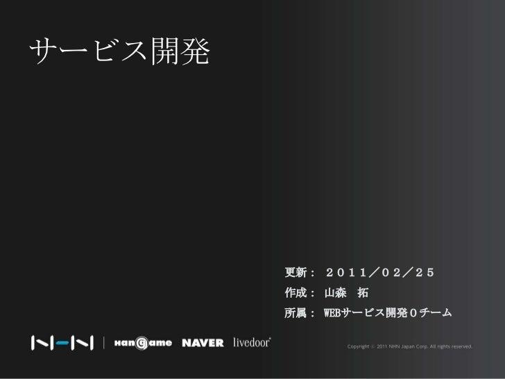 NHN HTML5勉強会 サービス開発