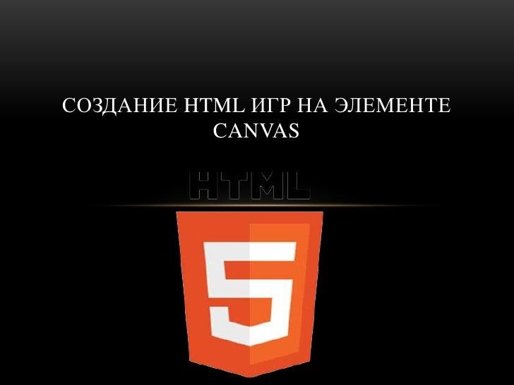 СОЗДАНИЕ HTML ИГР НА ЭЛЕМЕНТЕ           CANVAS
