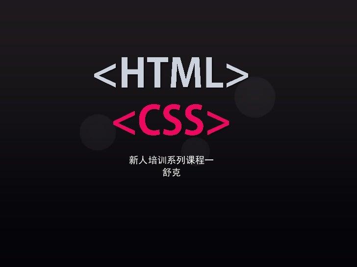 Html&css培训 舒克