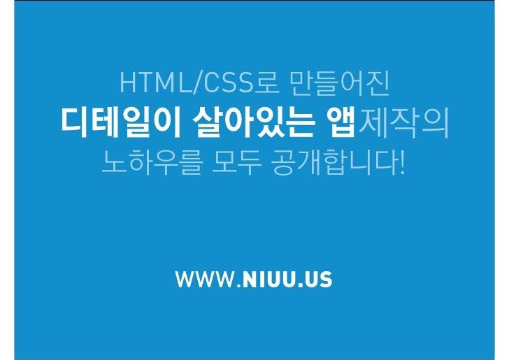 HTML/CSS로 만들어진 디테일이 살아있는 앱 제작의 노하우를 모두 공개합니다!