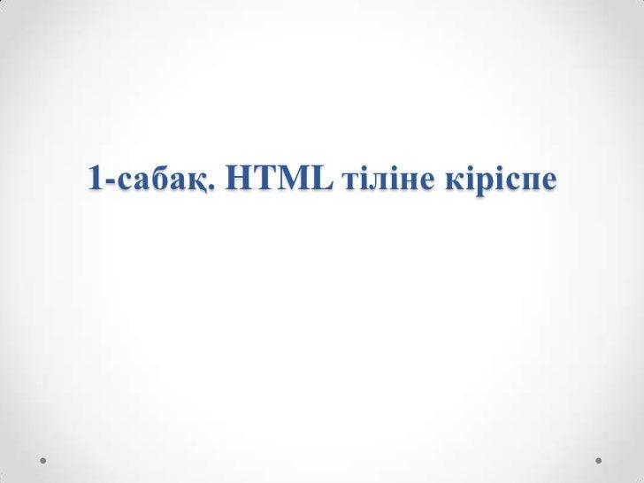 1-сабақ. HTML тіліне кіріспе