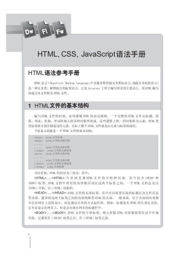 HTML CSS Javascript 语法手册