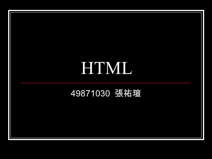 HTML 49871030  張祐瑄