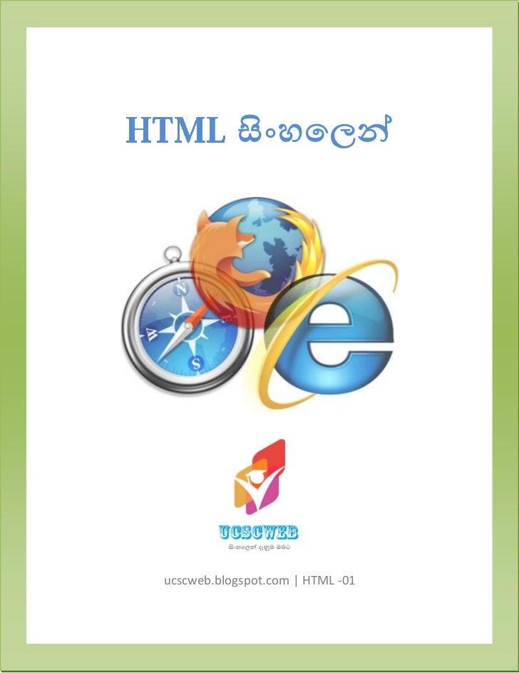 සිංහලෙන්ucscweb.blogspot.com   HTML -01