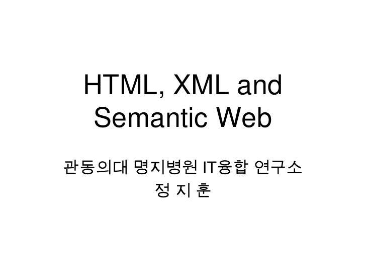 HTML, XML andSemantic Web<br />관동의대 명지병원IT융합 연구소<br />정 지 훈<br />