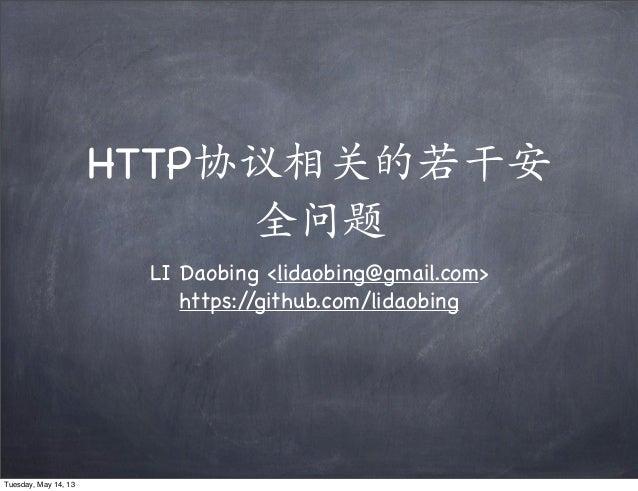 HTTP协议相关的若干安全问题LI Daobing <lidaobing@gmail.com>https://github.com/lidaobingTuesday, May 14, 13