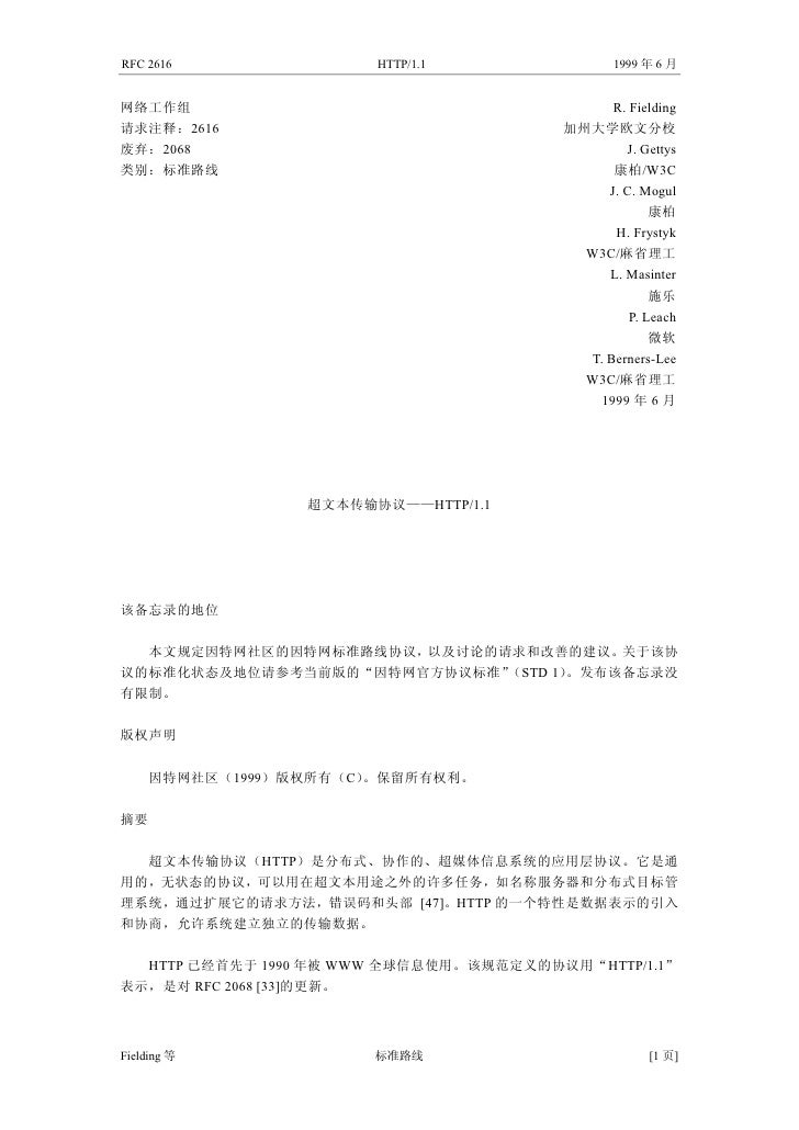 RFC 2616               HTTP/1.1                1999 年 6 月   网络工作组                                         R. Fielding 请求注释...