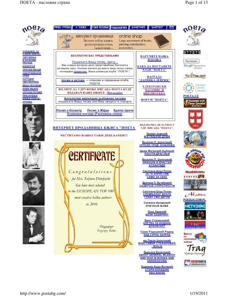 Http   www.poetabg