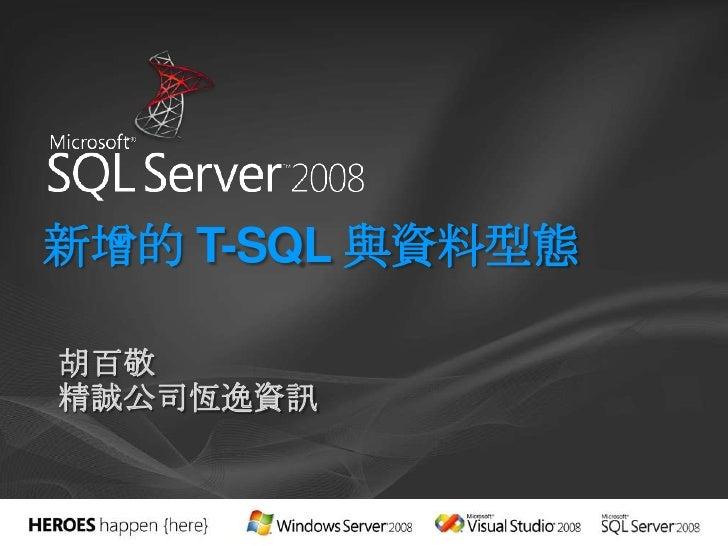 新增的 T-SQL 與資料型態<br />胡百敬<br />精誠公司恆逸資訊<br />