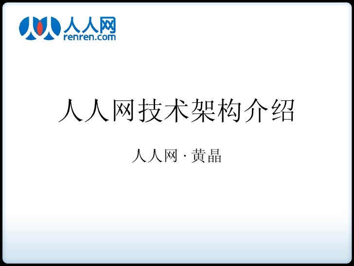 Huangjing renren