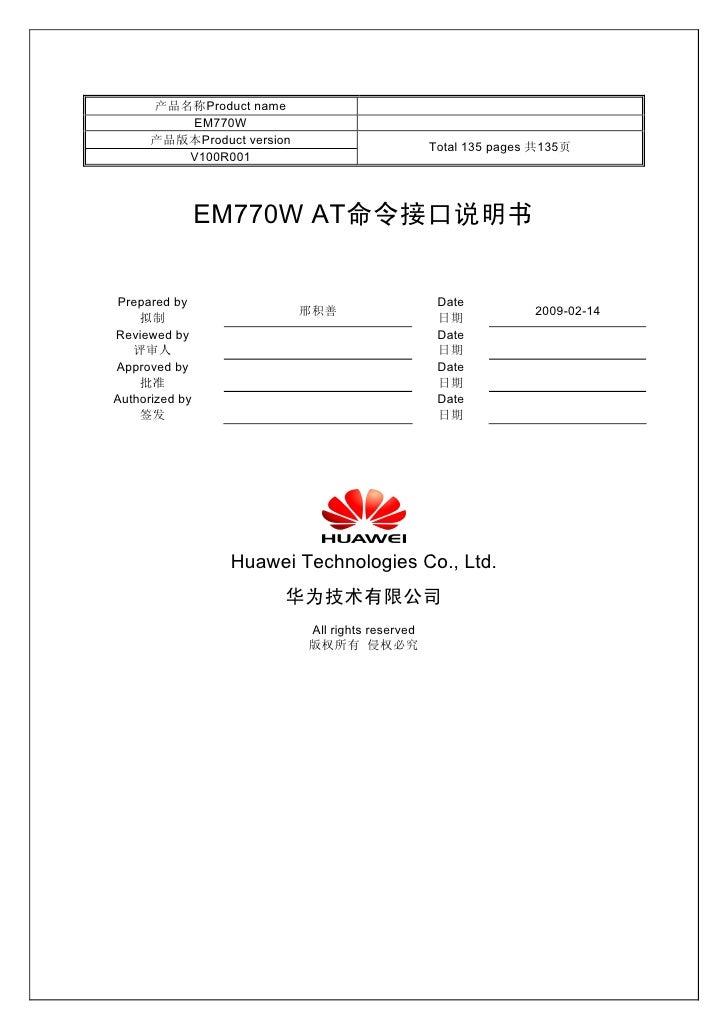 产品名称Product name          EM770W       产品版本Product version                                                   Total 135 pag...