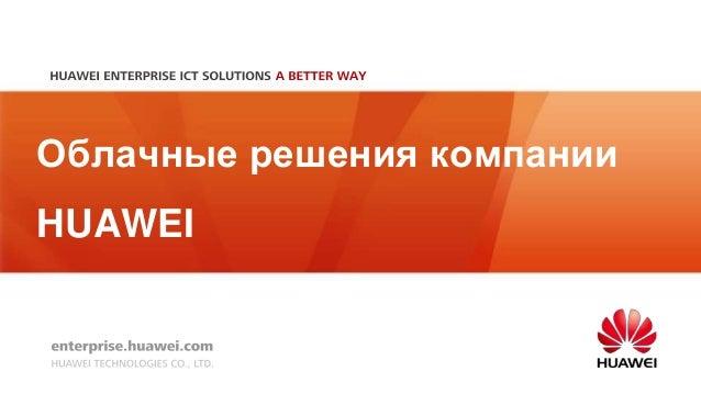 облачные решения компании Huawei