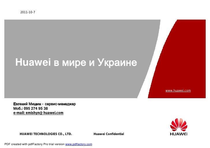 2011-10-7       Huawei в мире и Украине                                                                                   ...