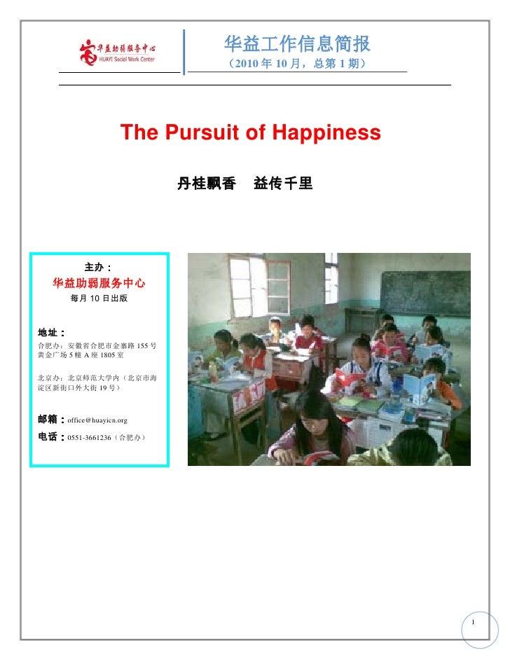 华益工作信息简报                             (2010 年 10 月,总第 1 期)                        The Pursuit of Happiness                 ...