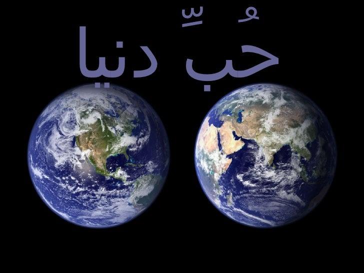 حُبِّ دنیا