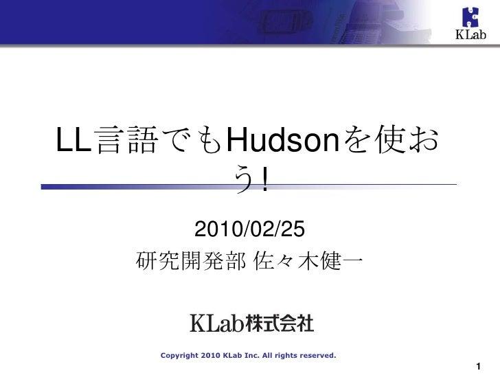 LL言語でもHudsonを使おう!