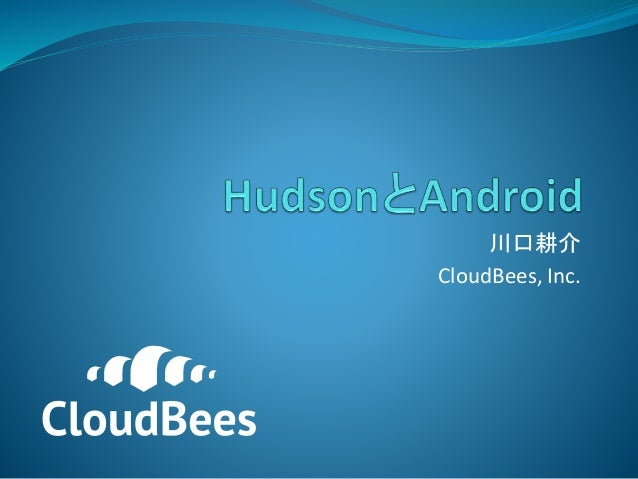 川口耕介 CloudBees, Inc.
