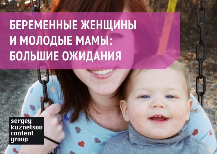 Беременные женщины и молодые мамы: большие ожидания