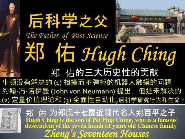 郑 佑 为郑氏十七房近现代名人郑百平之子 Hugh Ching is the son of Pei Ping Ching, who is a famous descendent of the seven hundred years old Ch...