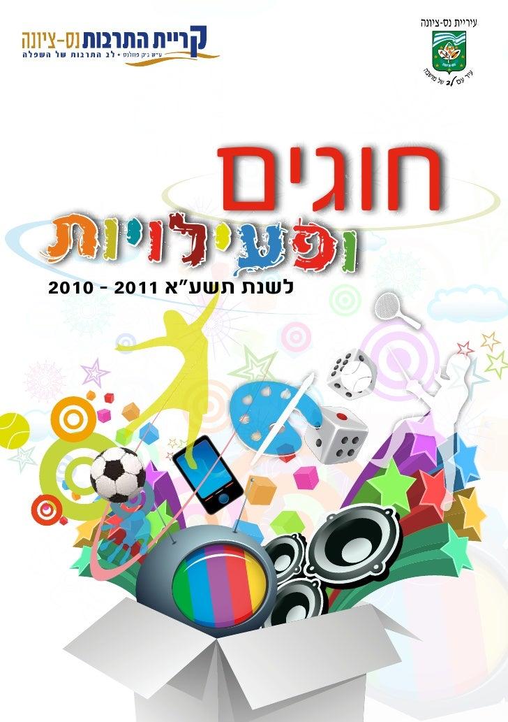"""חוגים ופעילויות לשנת תשע""""א - 2010 - 2011"""