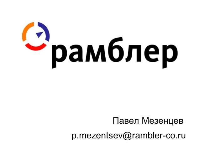 Мезенцев Павел - Машинное обучение на MapReduce