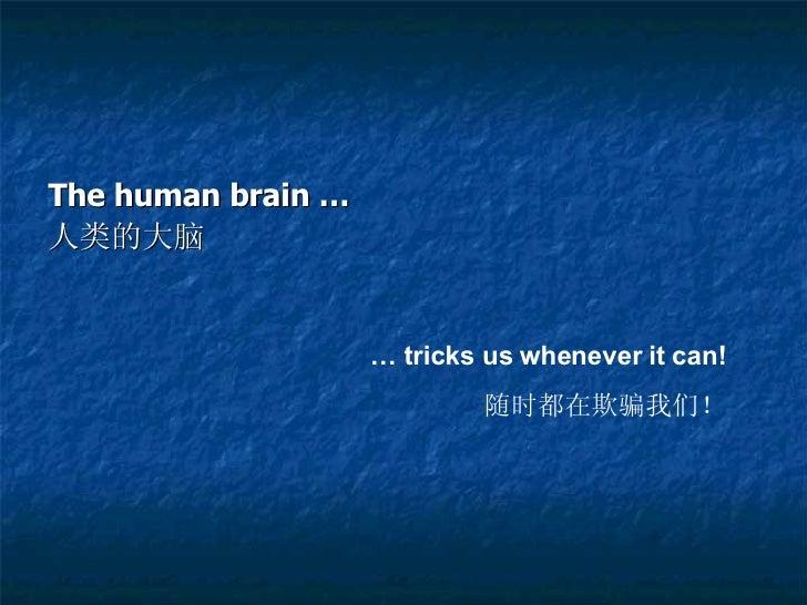 <ul><li>The human brain … </li></ul><ul><li>人类的大脑 </li></ul>…  tricks us whenever it can! 随时都在欺骗我们!