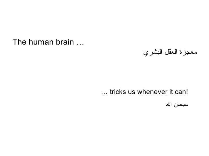 <ul><li>The human brain … </li></ul><ul><li>معجزة العقل البشري </li></ul>…  tricks us whenever it can! سبحان الله