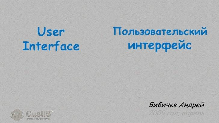 User      Пользовательский Interface     интерфейс                      Бибичев Андрей                   2009 год, апрель