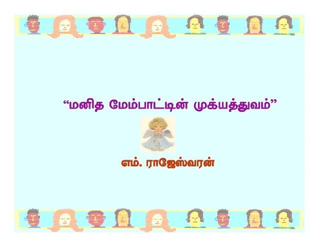 Human values tamilversion
