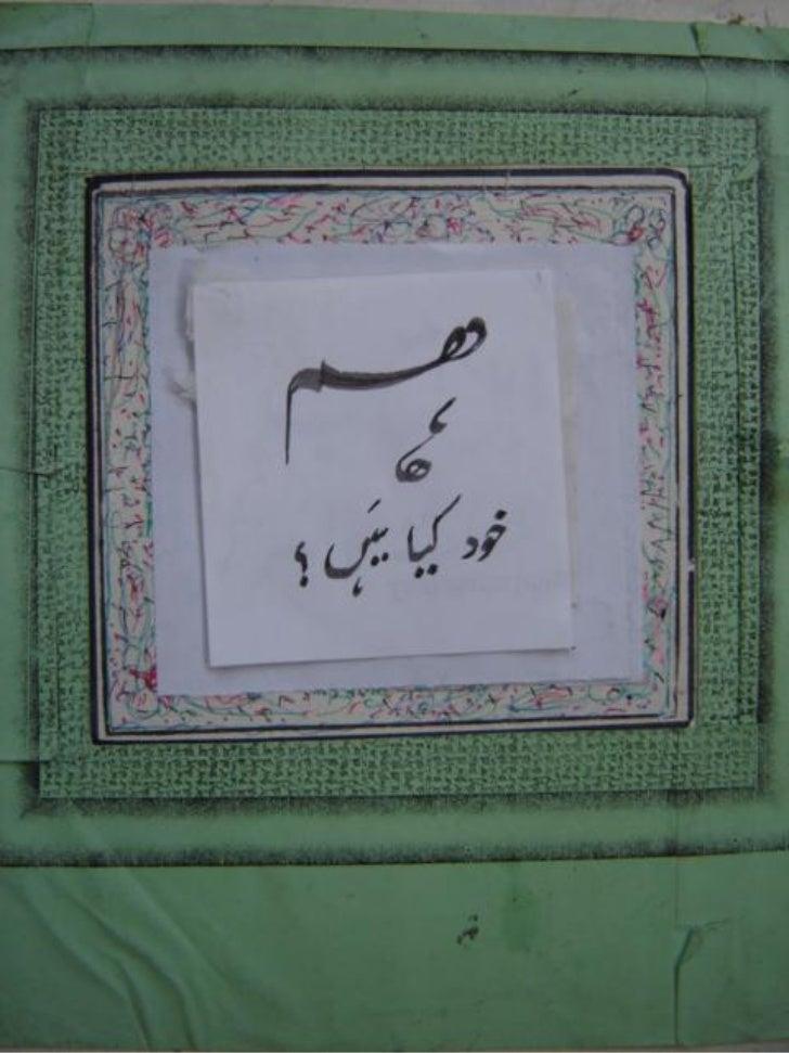Hum khut kia hain (urdu)