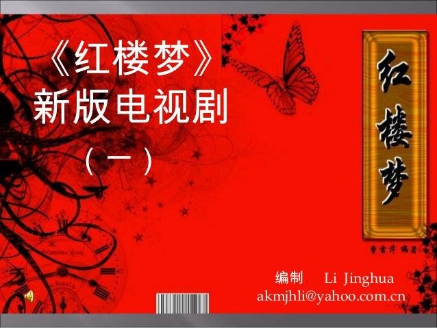 紅樓夢Hung low meng(chinese classic book)