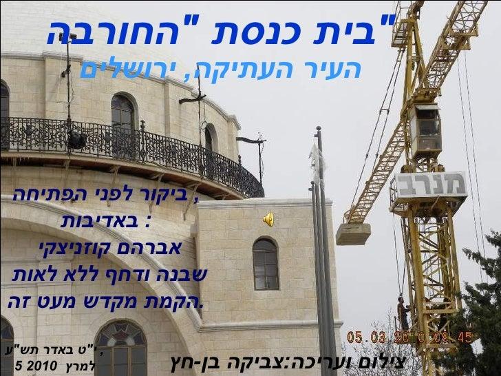 """בית כנסת  """" החורבה """" העיר העתיקה ,  ירושלים ביקור לפני הפתיחה ,  באדיבות :  אברהם קוזניצקי  שבנה ודחף ללא לאות  ..."""
