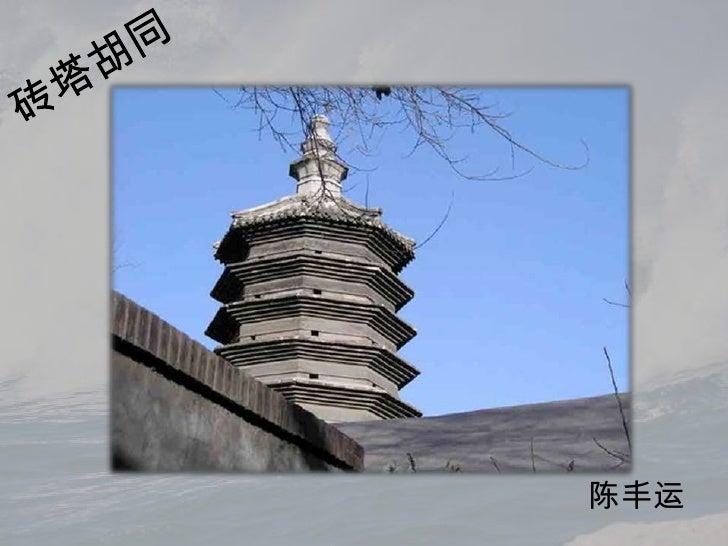陈丰运 Hutong Ppt