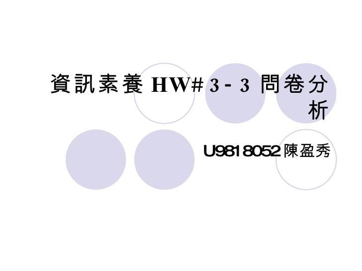 資訊素養 HW#3-3 問卷分析 U9818052 陳盈秀