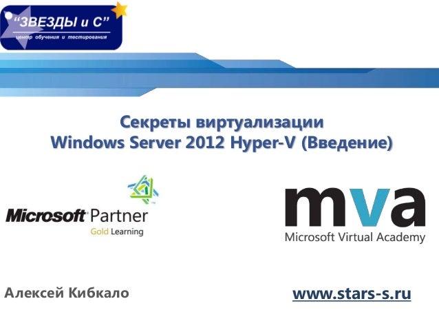 Секреты виртуализации - Windows Server 2012 Hyper-V