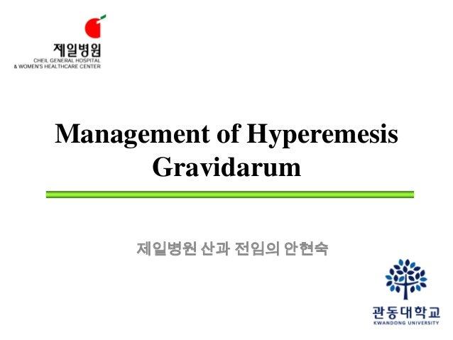 Management of Hyperemesis Gravidarum 제일병원 산과 전임의 안현숙
