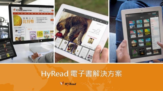 HyRead 電子書解決方案