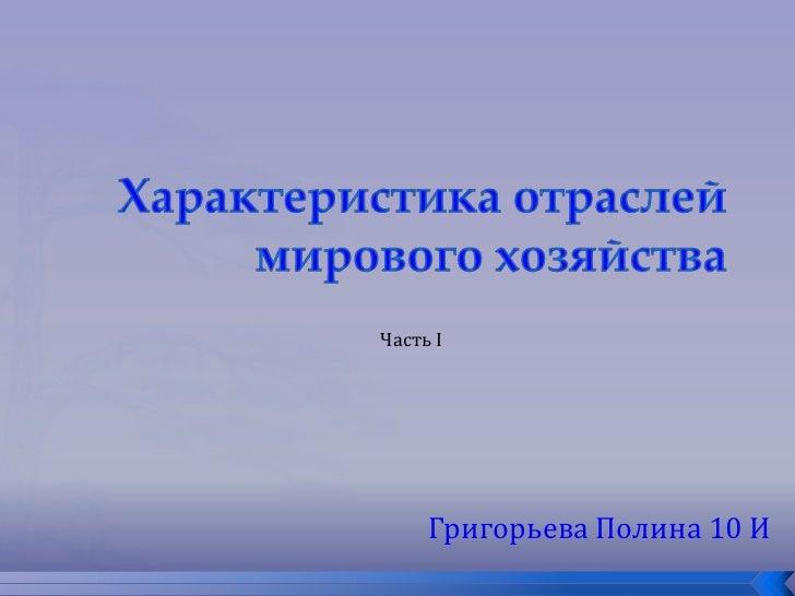 Часть I     Григорьева Полина 10 И