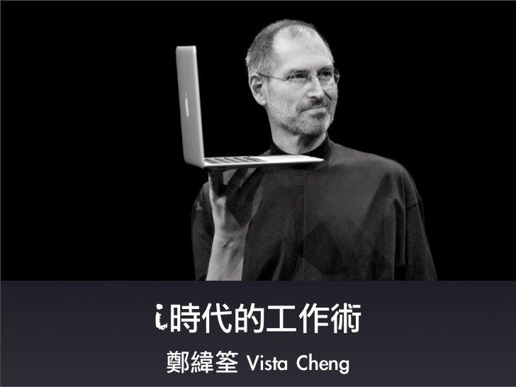 i時代的工作術鄭緯筌 Vista Cheng