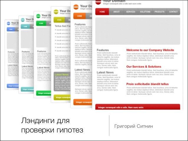 Григорий Ситнин, Лэндинги для стартапа (I)